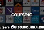 Coursera เว็บเรียนออนไลน์แสนล้าน