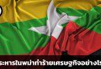 รัฐประหารในพม่าทำร้ายเศรษฐกิจอย่างไรบ้าง