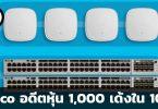 Cisco อดีตหุ้น 1,000 เด้งใน 10 ปี