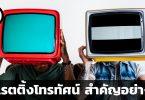ค่าเรตติ้งโทรทัศน์คืออะไร วัดอย่างไร ใช้อย่างไร