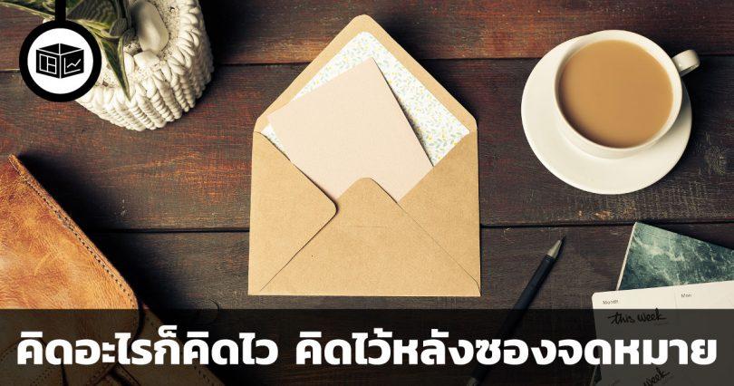 คิดอะไรก็คิดไว คิดไว้หลังซองจดหมาย