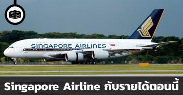 Singapore Airline ตอนนี้รายได้กว่า 70% มาจากการส่งสินค้า
