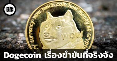 เหรียญ dogecoin คืออะไร