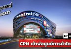 CPN เจ้าพ่อศูนย์การค้าไทย
