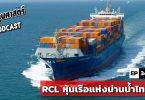 RCL หุ้นเรือแห่งน่านน้ำไทย