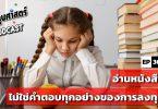 อ่านหนังสือ ไม่ใช่คำตอบทุกอย่างของการลงทุน