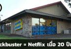 Blockbuster = Netflix เมื่อ 20 ปีก่อน