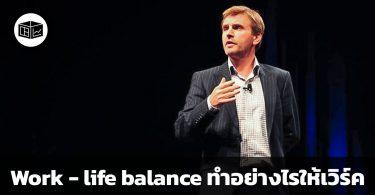 Work-life balance ทำอย่างไรให้เวิร์ค