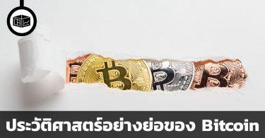ประวัติศาสตร์อย่างย่อของ Bitcoin