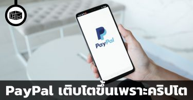 PayPal ธุรกรรมสูงเป็นประวัติการณ์เพราะคริปโต