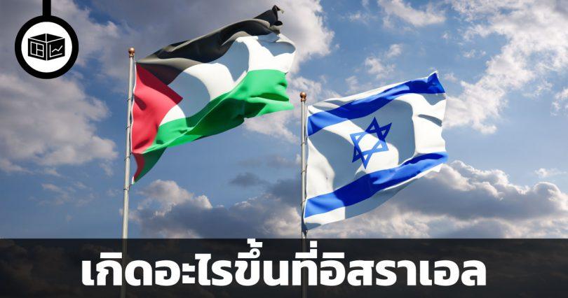เกิดอะไรขึ้นที่อิสราเอล