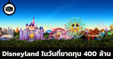 Disney ในวันที่สวนสนุกขาดทุน 400 ล้านแต่ยังอยู่ได้