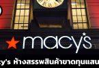 Macy's ห้างสรรพสินค้าขาดทุนแสนล้าน