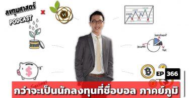 (thaivi) กว่าจะเป็นนักลงทุนที่ชื่อบอล ภาคย์ภูมิ