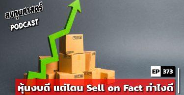หุ้นงบดี แต่โดน Sell on Fact ทำไงดี