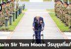 Captain Sir Tom Moore วีรบุรุษที่แท้จริง