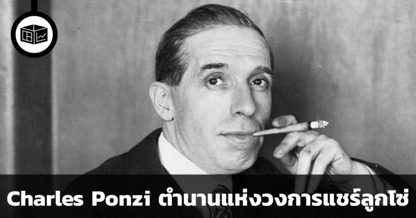 Charles Ponzi ตำนานแชร์ลูกโซ่กับคูปองแลกแสตมป์(ทิพย์)