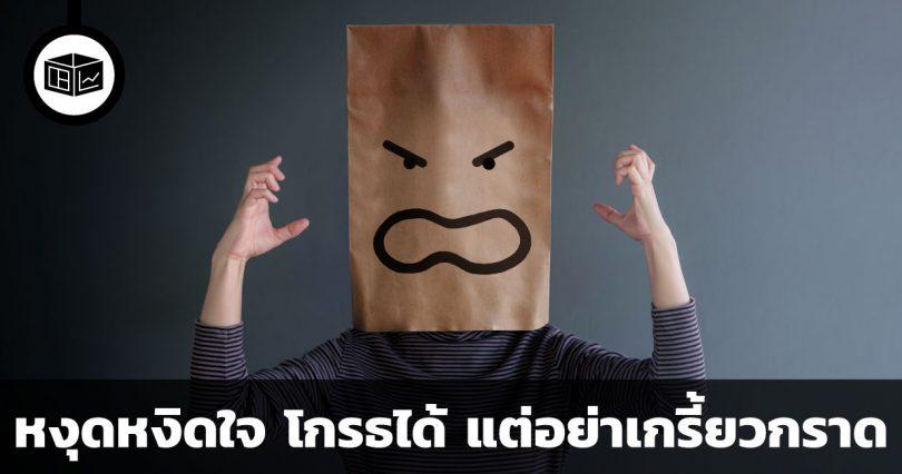 หงุดหงิดใจ โกรธได้ แต่อย่าเกรี้ยวกราด