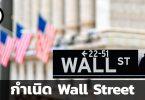 กำเนิด Wall Street
