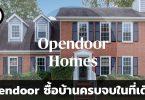 Opendoor แพลตฟอร์มซื้อขายบ้านออนไลน์ ศูนย์รวมการบริการเกี่ยวกับบ้าน |