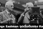 George Eastman จุดเริ่มต้นของ Kodak