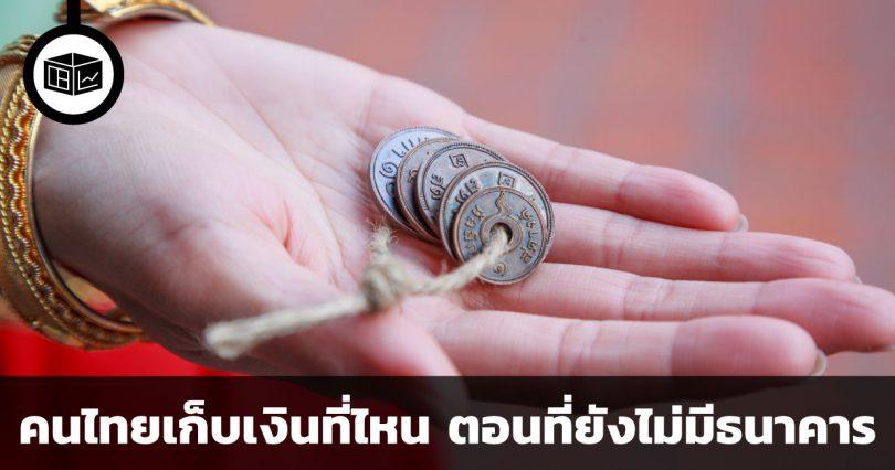 ก่อนมีธนาคาร คนไทยเก็บเงินกันไว้ที่ไหน