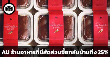 AU ร้านอาหารที่มีสัดส่วนซื้อกลับบ้านถึง 25%