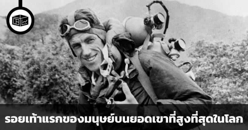 รอยเท้าแรกของมนุษย์บนยอดเขาที่สูงที่สุดในโลก Everest