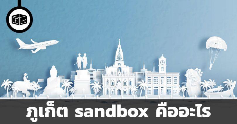 ภูเก็ต sandbox คืออะไร มีเมืองอื่นในโลกทำแล้วสำเร็จไหม