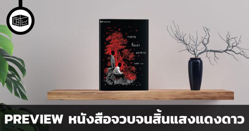 PREVIEW หนังสือจวบจนสิ้นแสงแดงดาว