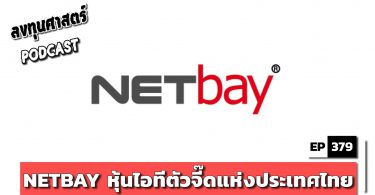 NETBAY หุ้นไอทีตัวจี๊ดแห่งประเทศไทย