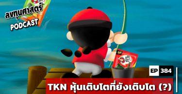 TKN หุ้นเติบโตที่ยังเติบโต (?)