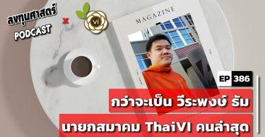 กว่าจะเป็น วีระพงษ์ ธัม นายกสมาคม ThaiVI คนล่าสุด