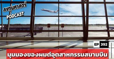 มุมมองของผมต่อุตสาหกรรมสนามบิน