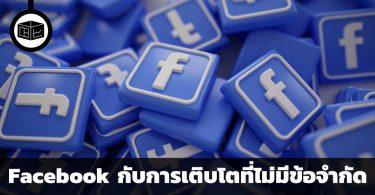 Facebook บริษัทมูลค่า 1 ล้านล้านเหรียญในเวลา 19 ปี