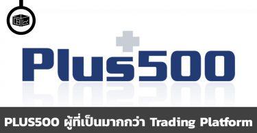 PLUS500 บริษัท Trading Platform ที่มีลูกค้าเป็นศูนย์กลางการให้บริการ