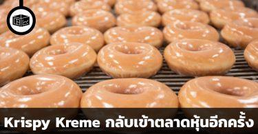 Krispy Kreme โดนัทเจ้าดังกลับเข้าตลาดหุ้นอีกครั้ง