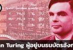 Alan Turing คือใคร ทำไมได้อยู่บนธนบัตรอังกฤษ