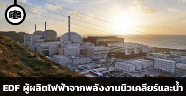 EDF:Electricité de France S.A. การไฟฟ้าแห่งประเทศฝรั่งเศส ผู้ผลิตไฟฟ้าจากพลังงานนิวเคลียร์และน้ำเป็นหลัก