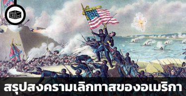 สรุปสงครามเลิกทาสของอเมริกา