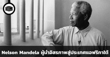Nelson Mandela อิสรภาพแห่งประเทศแอฟริกาใต้