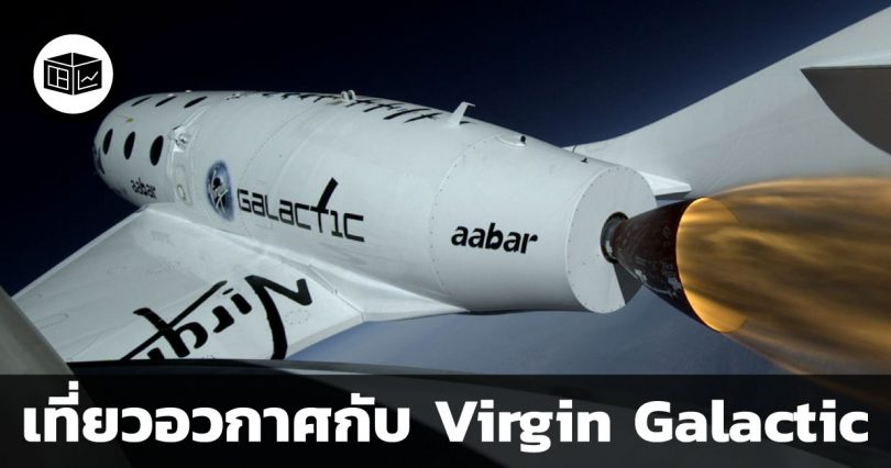 Virgin Galactic บริษัทเที่ยวอวกาศที่แทบไม่มีรายได้