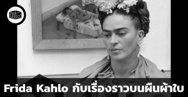Frida Kahlo ความรักและความเจ็บปวดบนผืนผ้าใบ