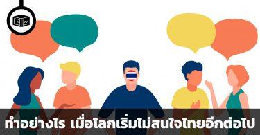 5 สาเหตุ 5 ทางออก ทำอย่างไร เมื่อโลกเริ่มไม่สนใจไทยอีกต่อไป