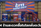B&M European Value Retail S.A. ร้านสะดวกซื้อแห่งจักรภพอังกฤษและฝรั่งเศสที่กำลังเติบโต