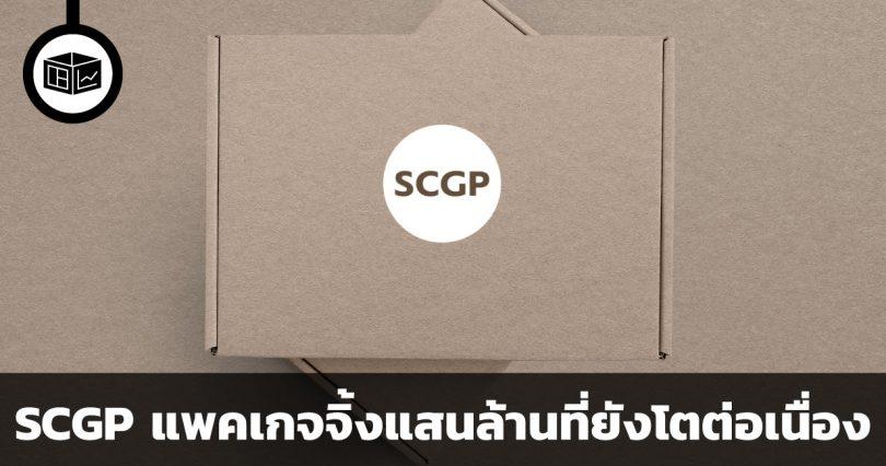 SCGP แพคเกจจิ้งแสนล้านที่ยังโตต่อเนื่อง