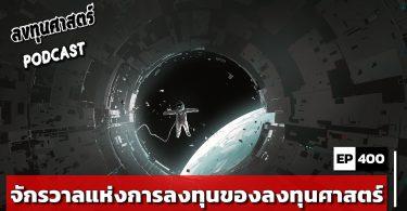 ลงทุนศาสตร์ PODCAST EP 400 : จักรวาลแห่งการลงทุนของลงทุนศาสตร์