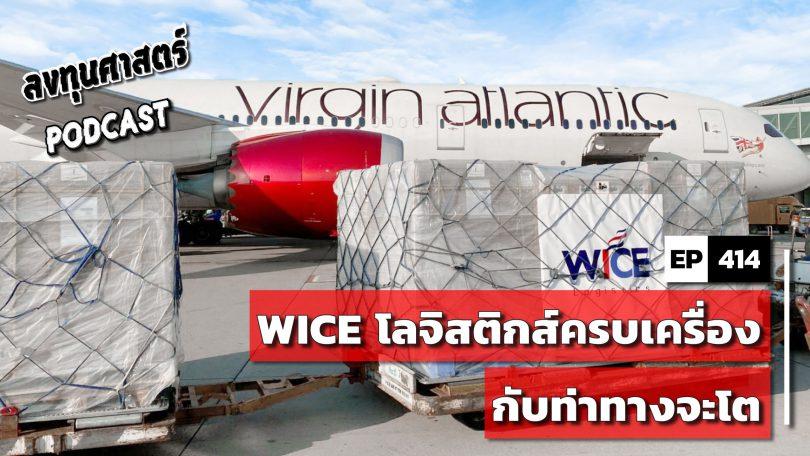 WICE โลจิสติกส์ครบเครื่องกับท่าทางจะโต