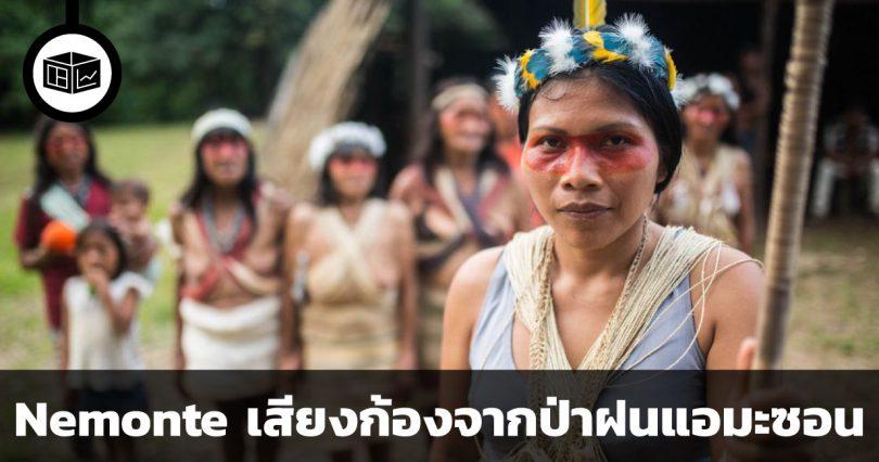 Nemonte Nenquimo เสียงร้องไห้จาก Amazon