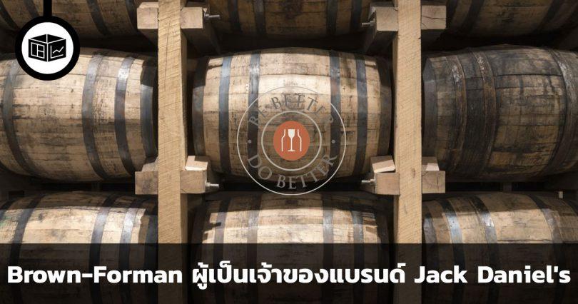BFB : Brown-Forman Corporation ผู้เป็นเจ้าของแบรนด์ Jack Daniel's